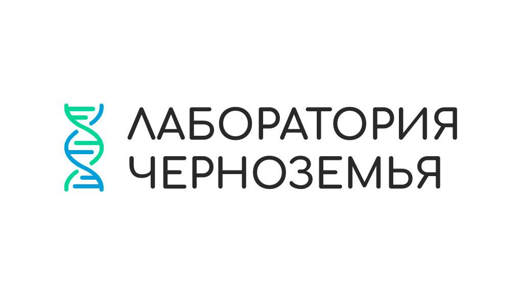 Лаборатория Черноземья
